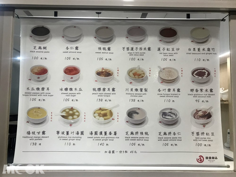 台灣 台北 佳佳甜品 米其林推薦 菜單