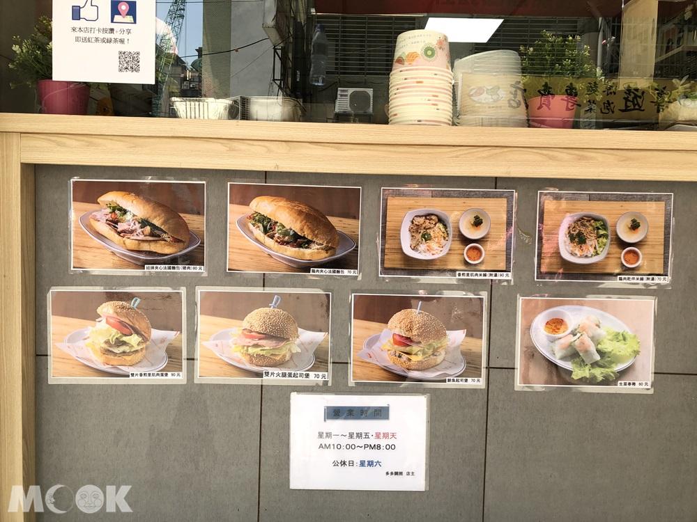 Bánh mì 越式法國麵包 外觀 菜單