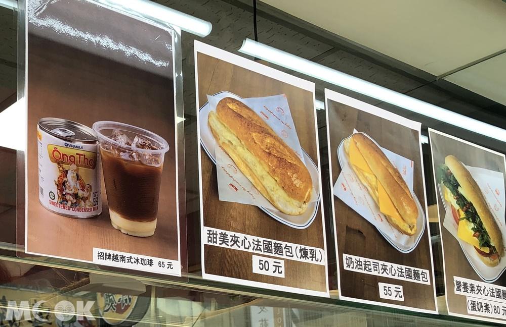 Bánh mì 越式法國麵包-越南咖啡