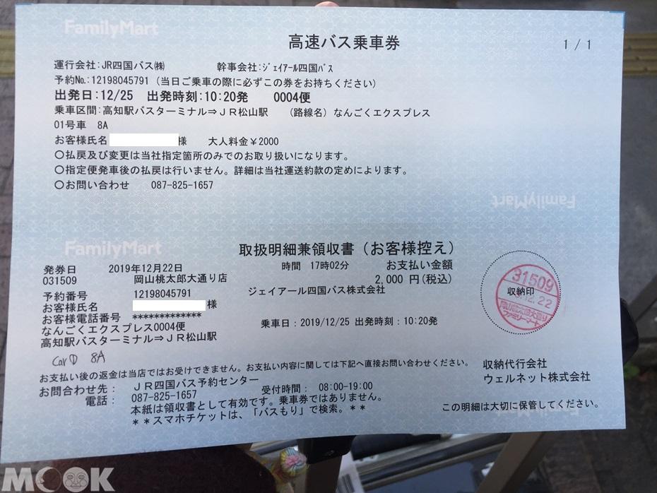 墨刻MOOK日本四國高速巴士車票