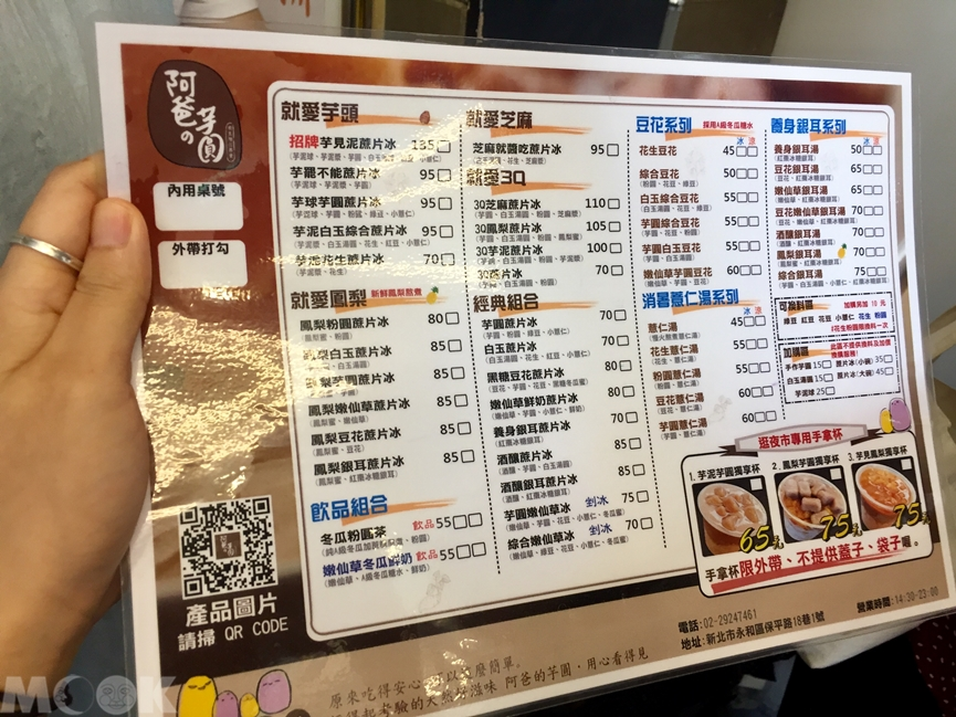 墨刻MOOK台灣永和 樂華夜市 阿爸の芋圓蔗片冰