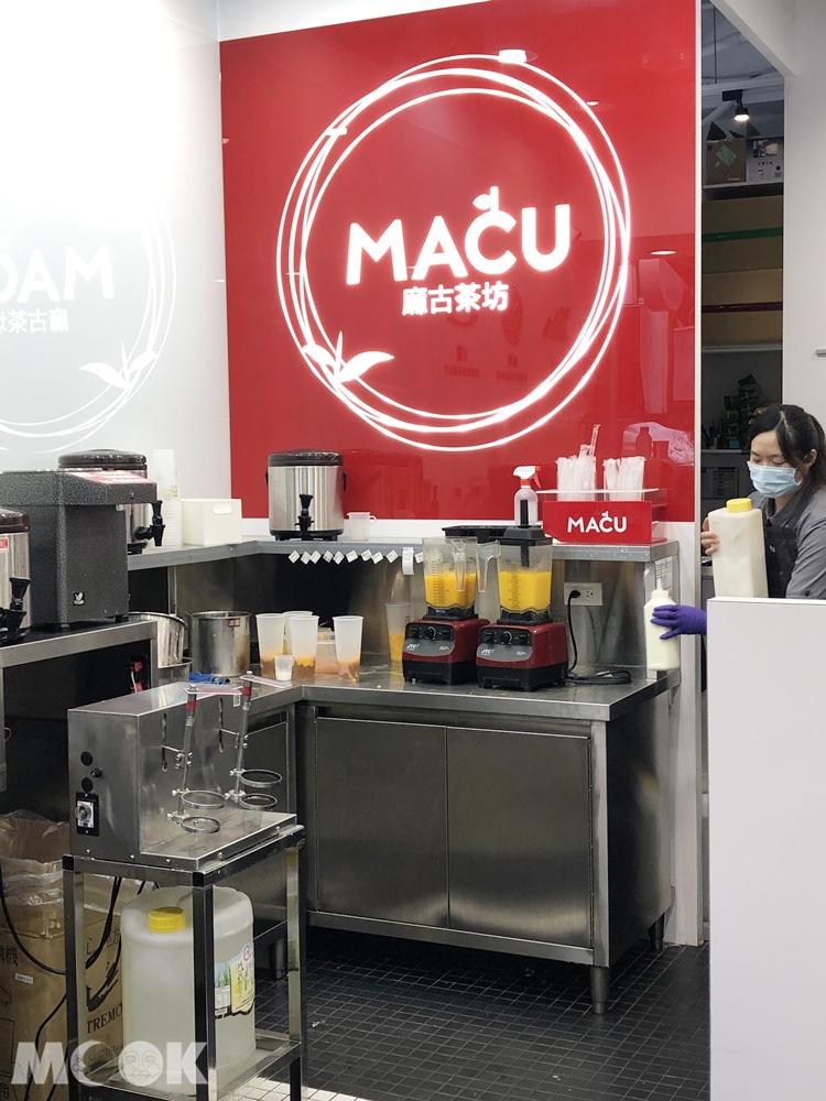 麻古茶房公館店