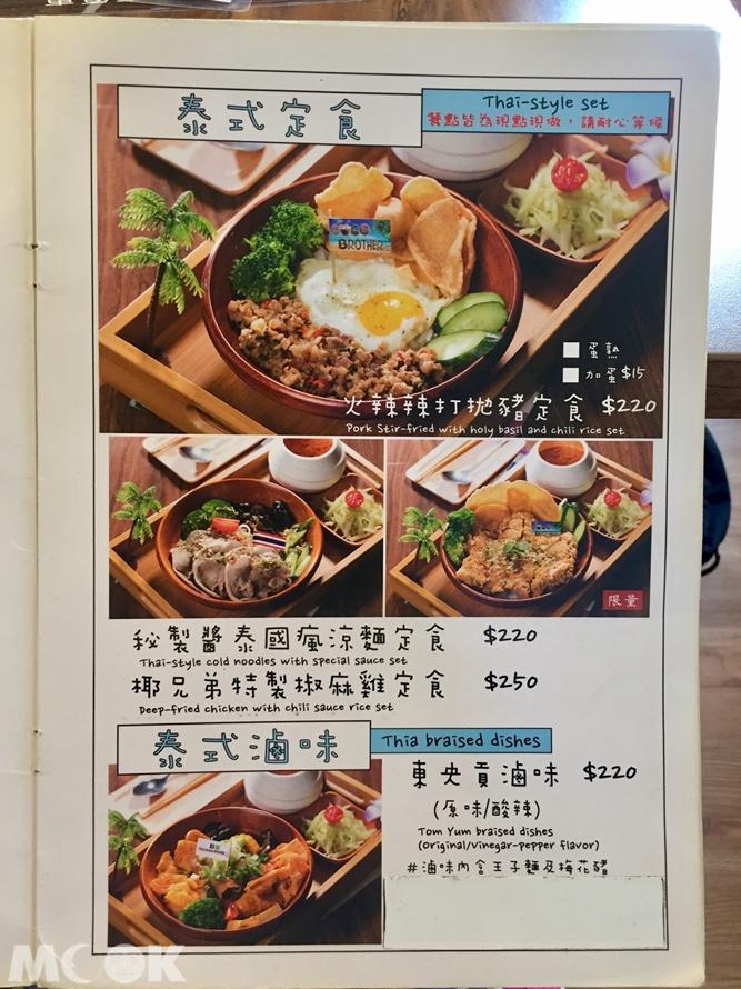 台灣 南京復興 泰式料理 椰兄菜單