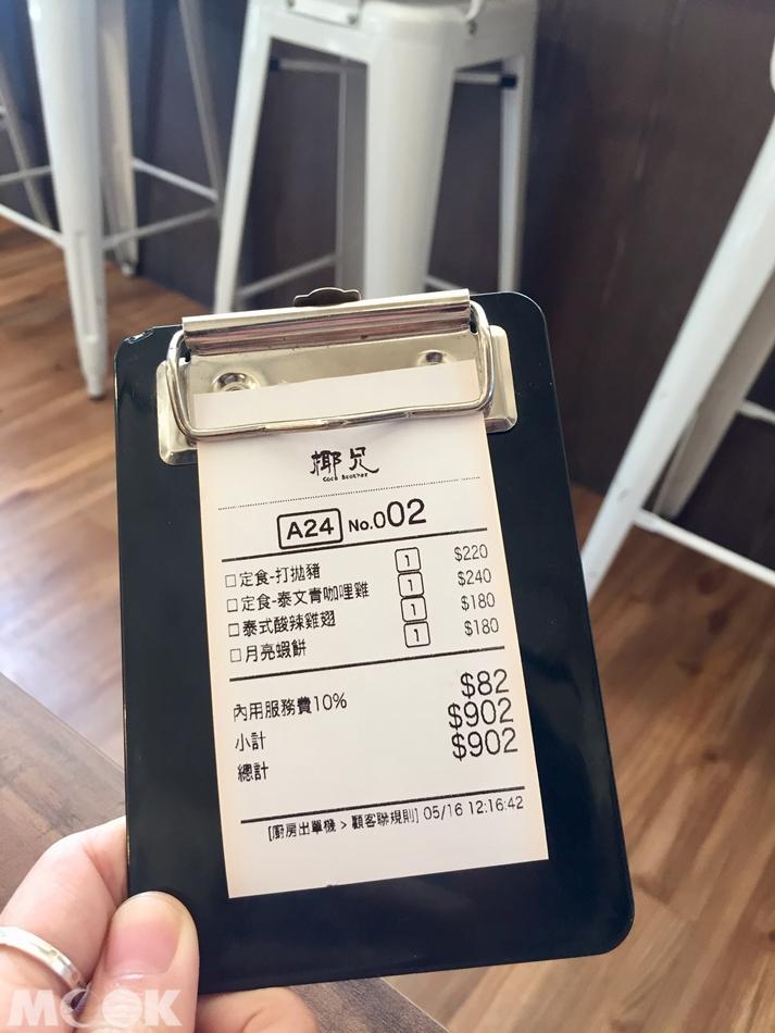 台灣台北市 南京復興 泰式料理 椰兄
