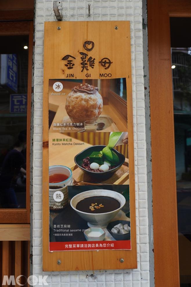 台灣台北市 中正區 東門站 金雞母刨冰甜品專門店 店家菜單