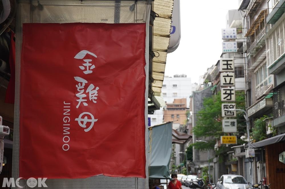 台灣台北市 中正區 東門站 金雞母刨冰甜品專門店 店家招牌