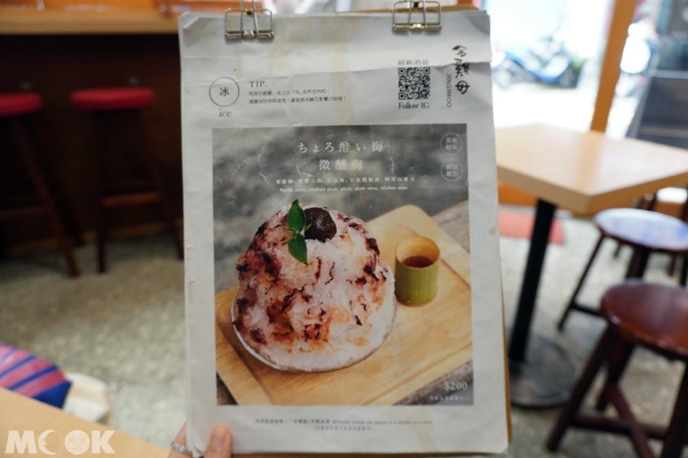 台灣台北市 中正區 東門站 金雞母刨冰甜品專門店 菜單1
