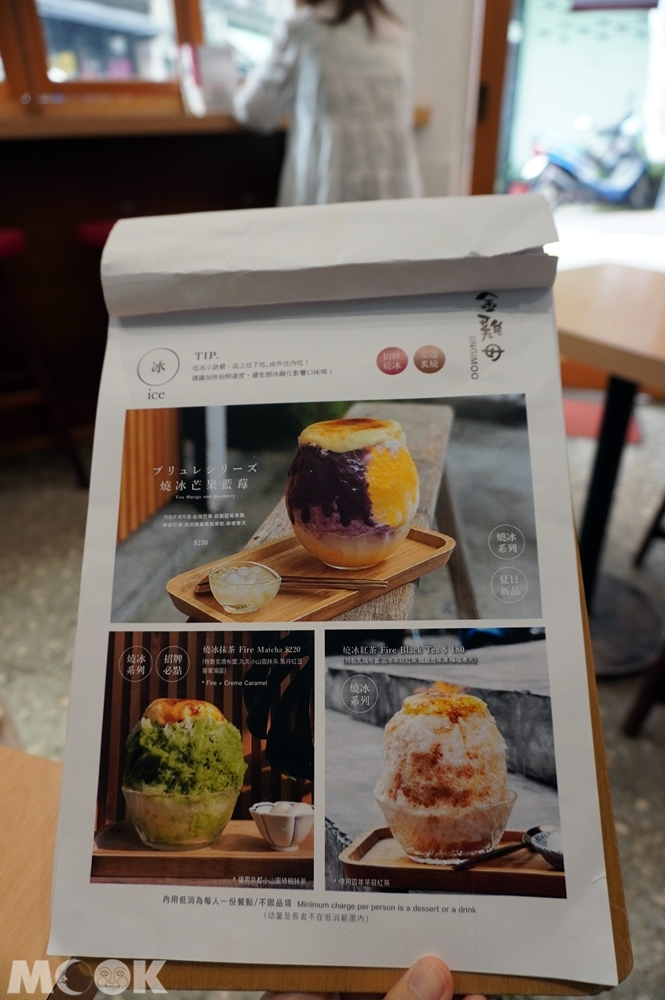 台灣台北市 中正區 東門站 金雞母刨冰甜品專門店 菜單2