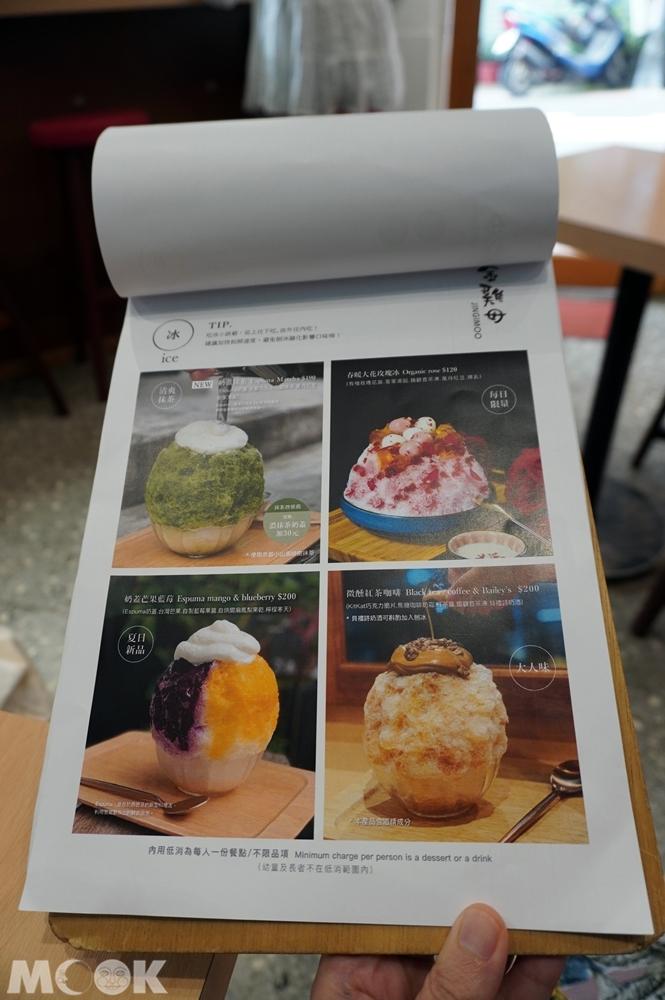 台灣台北市 中正區 東門站 金雞母刨冰甜品專門店 菜單3