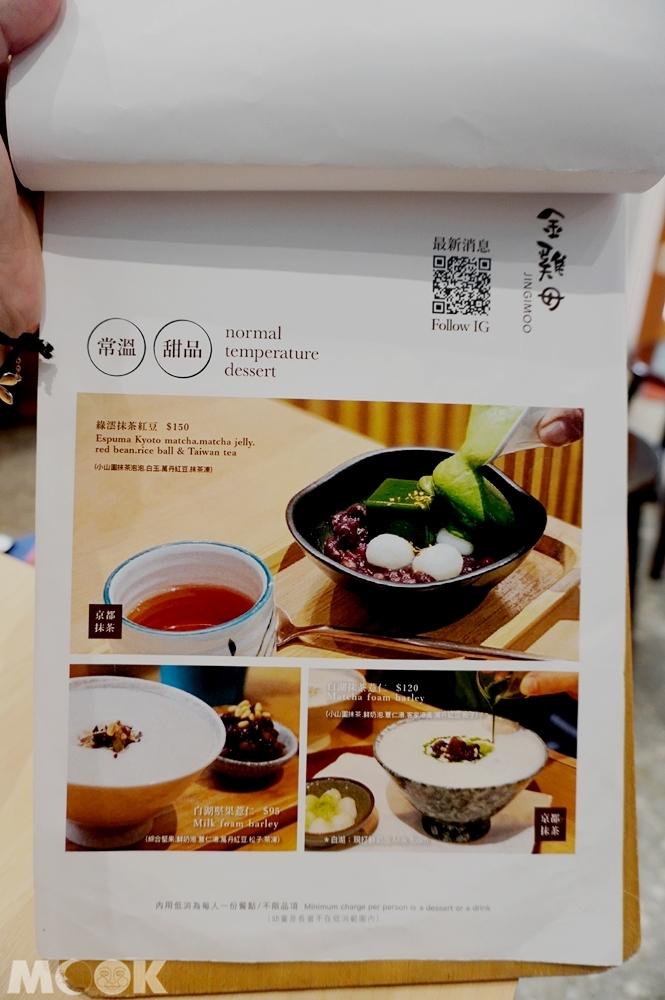 台灣台北市 中正區 東門站 金雞母刨冰甜品專門店 菜單5