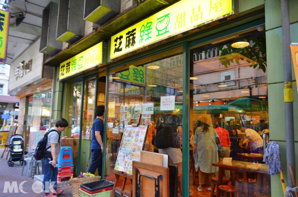 芝麻綠豆甜品屋