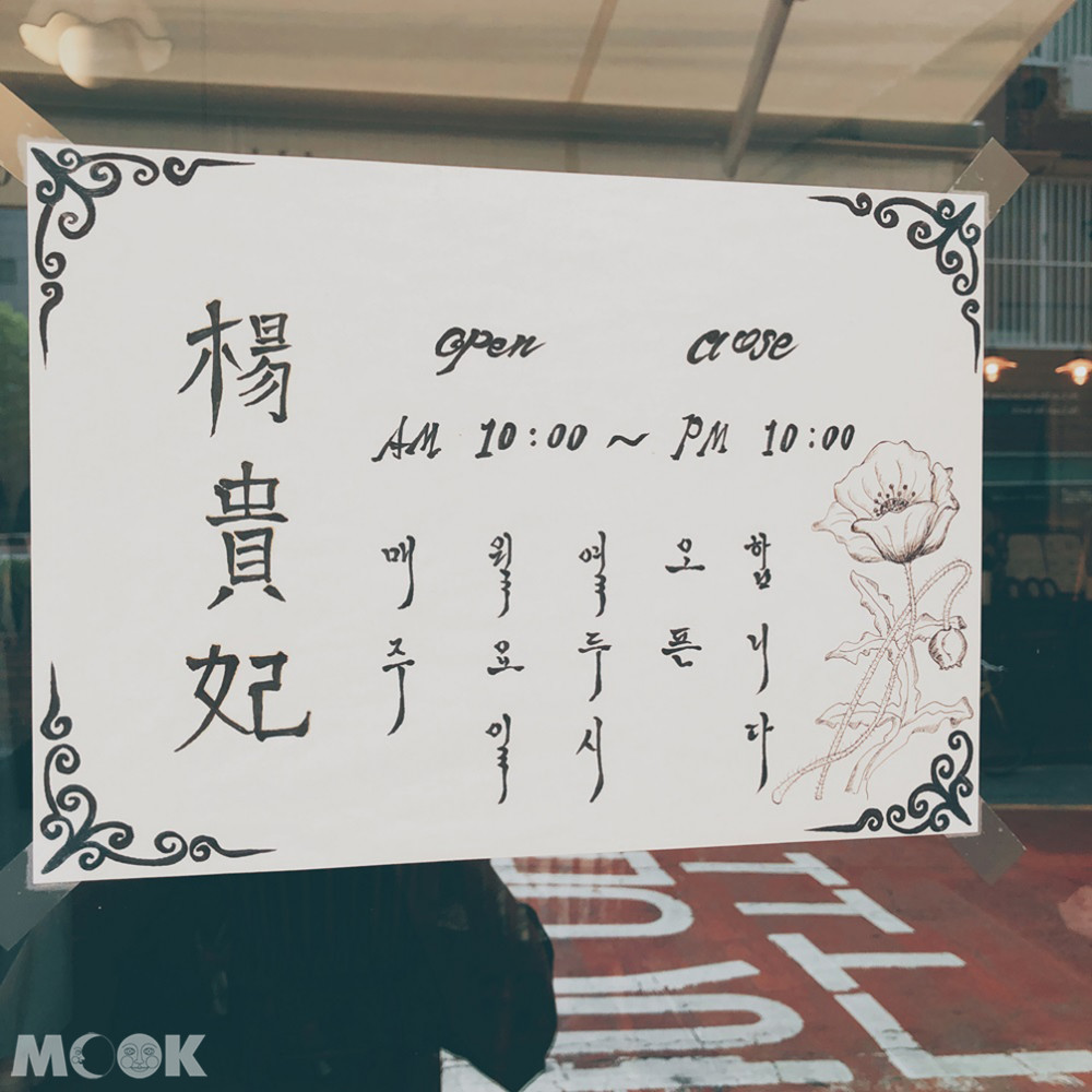 咖啡楊貴妃老闆親手提筆寫的毛筆字體