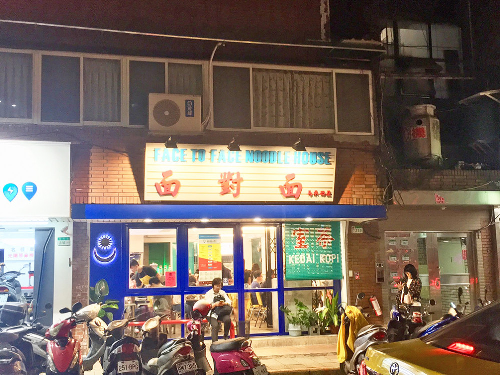 馬來西亞餐廳「面對面」