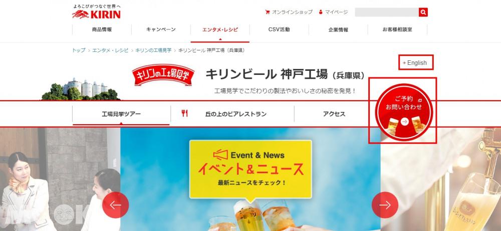 麒麟啤酒神戶工廠官網預約
