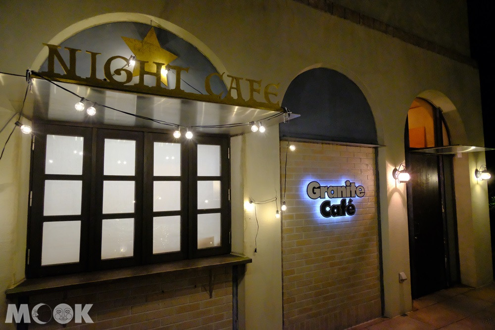 六甲山歐風Granite Cafe