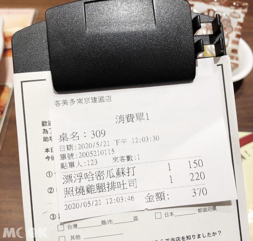 客美多咖啡Komeda's Coffee 價錢