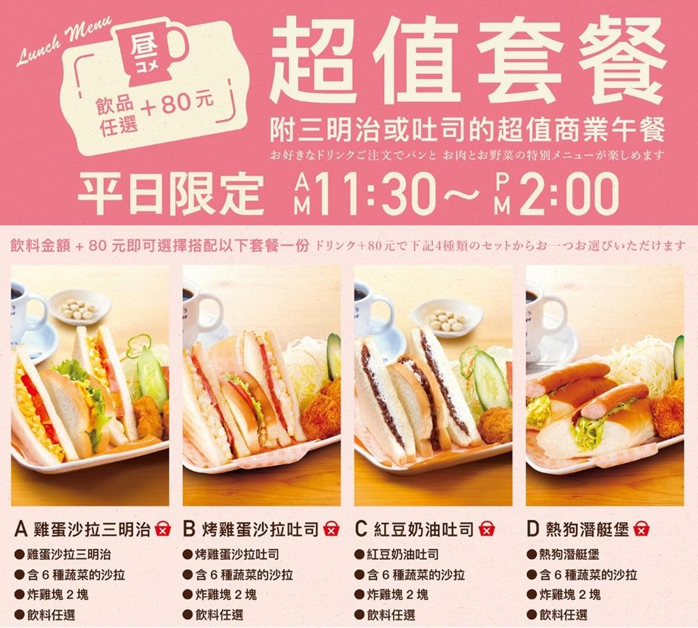 客美多咖啡Komeda's Coffee 午間套餐菜單