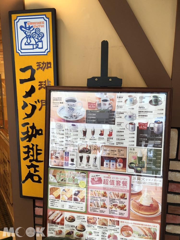 客美多咖啡Komeda's Coffee-南京建國店門口