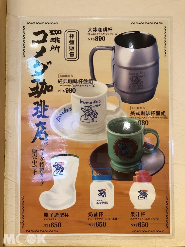 客美多咖啡Komeda's Coffee-周邊商品