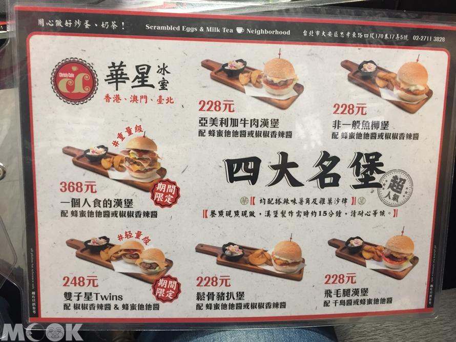 台灣台北市 大安區 忠孝敦化站 華星冰室 菜單