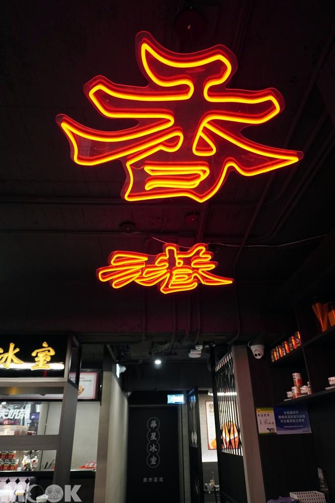 台灣台北市 大安區 忠孝敦化站 華星冰室 室內景