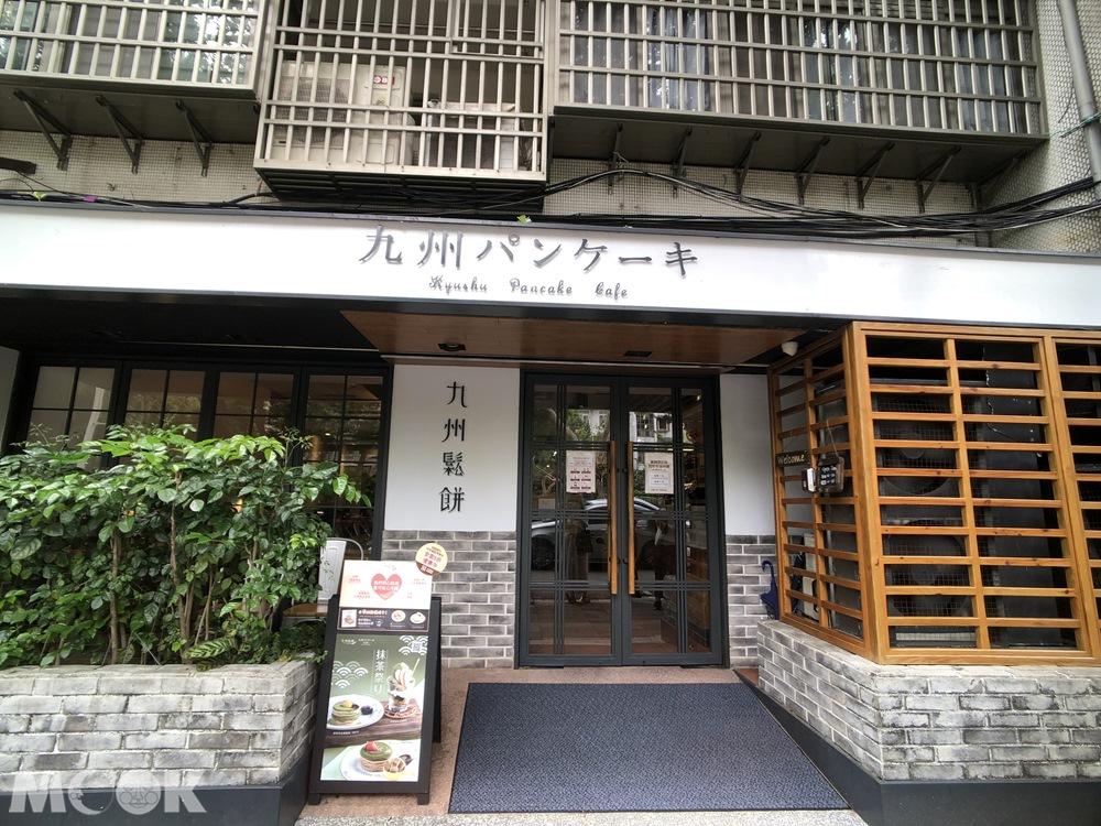 九州鬆餅-台北富錦店 外觀