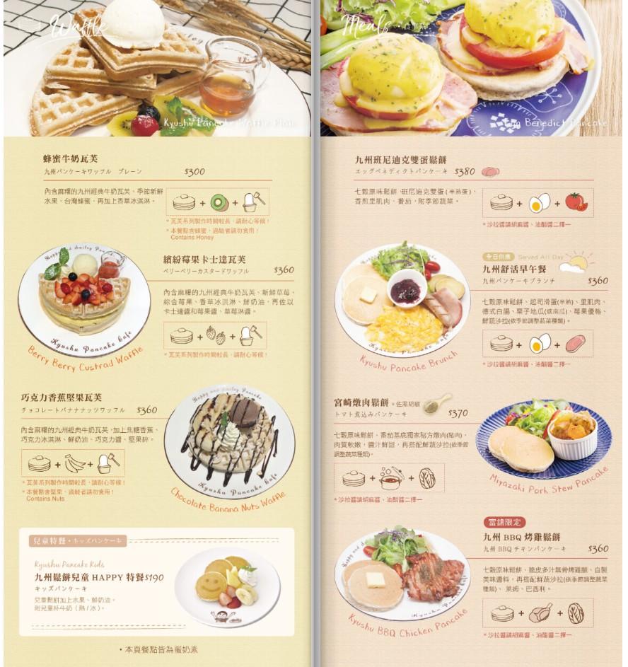 九州鬆餅-台北富錦店 菜單
