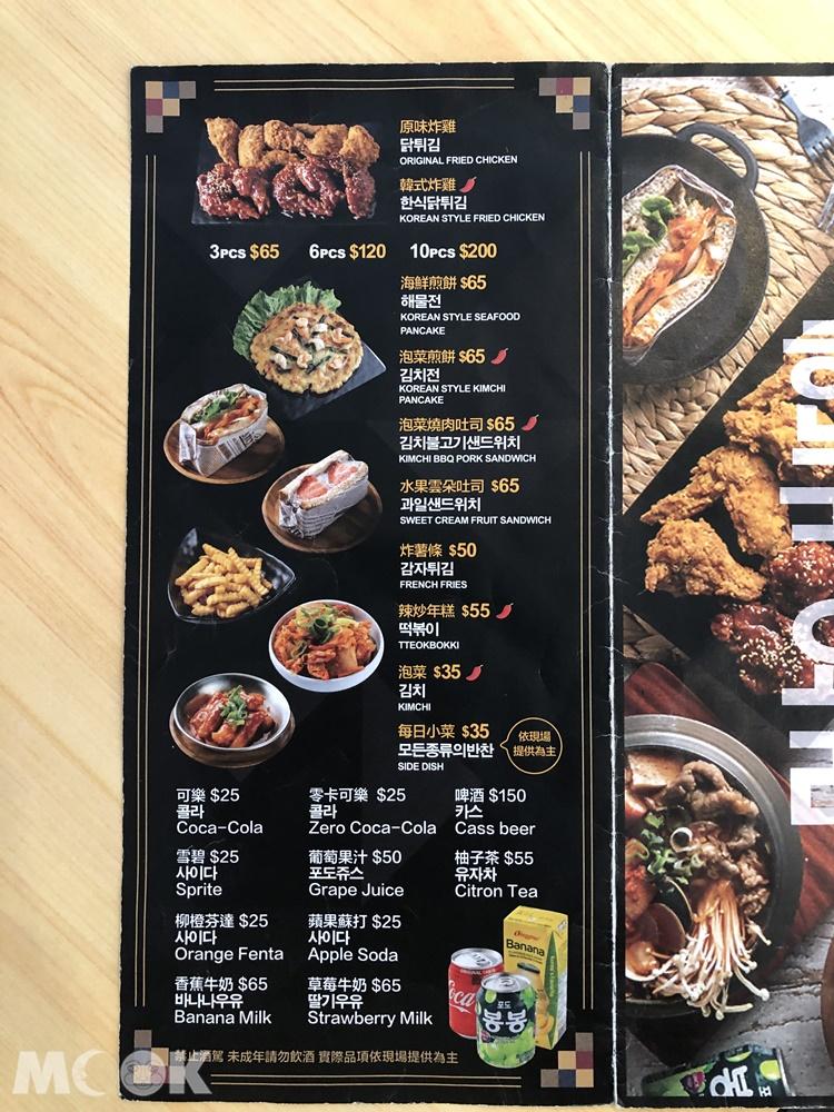 Korea Fast 韓國料理菜單
