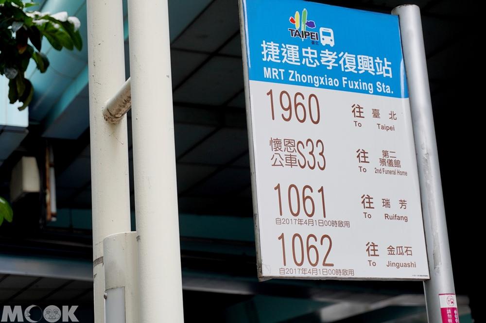 台灣台北市 忠孝復興站 1062公車站牌