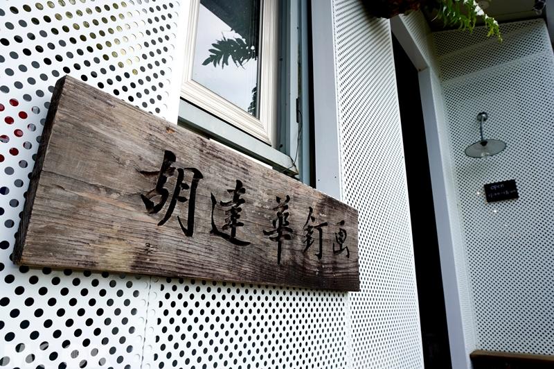 台灣新北市 瑞芳區 野事草店 外觀 胡達華釘畫招牌