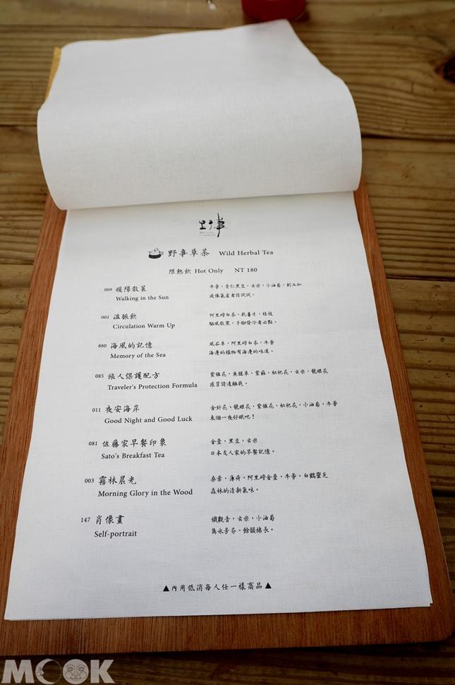 台灣新北市 瑞芳區 野事草店 菜單第三頁