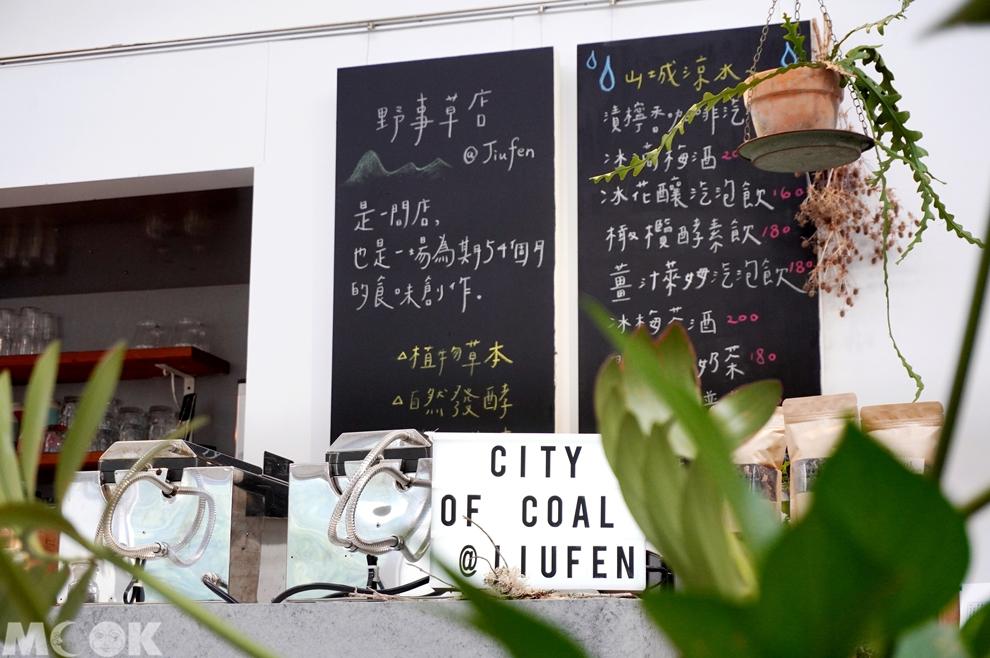 台灣新北市 瑞芳區 野事草店 櫃台黑板