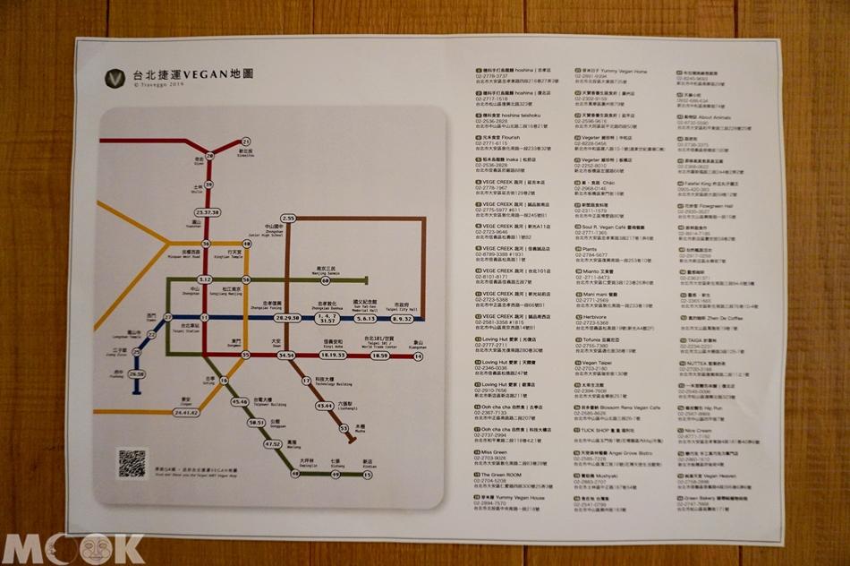 台灣台北市 忠孝敦化站 元禾食堂 台北捷運VEGAN地圖