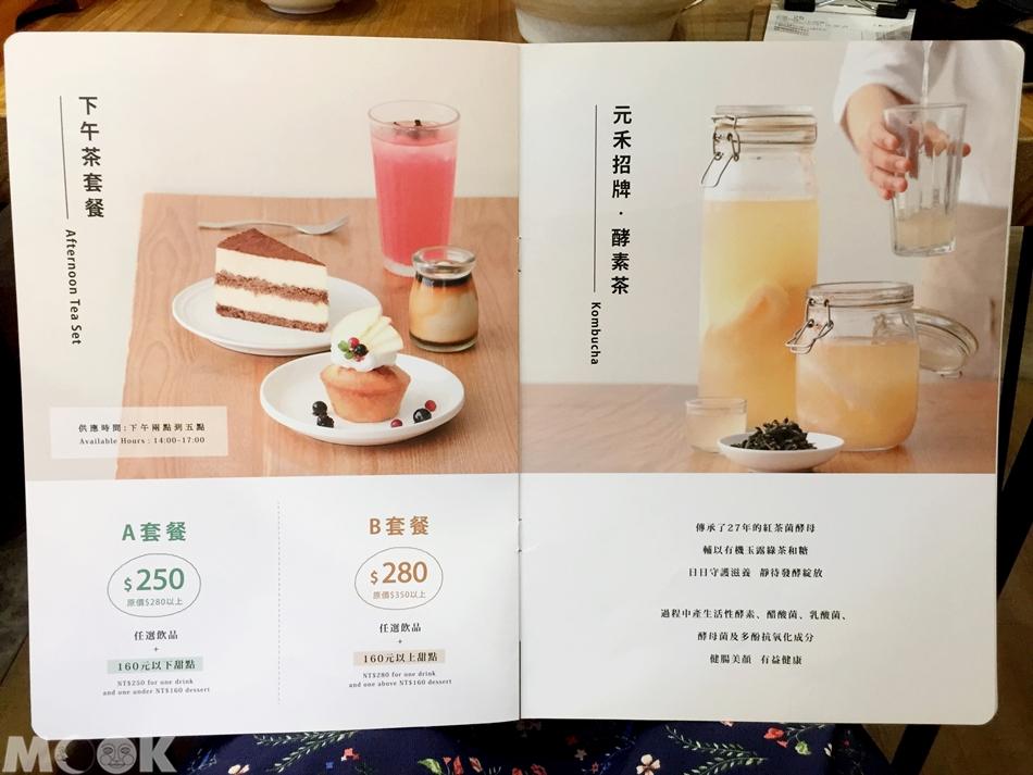台灣台北市 忠孝敦化站 元禾食堂 菜單5