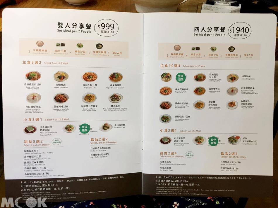 台灣台北市 忠孝敦化站 元禾食堂 菜單1