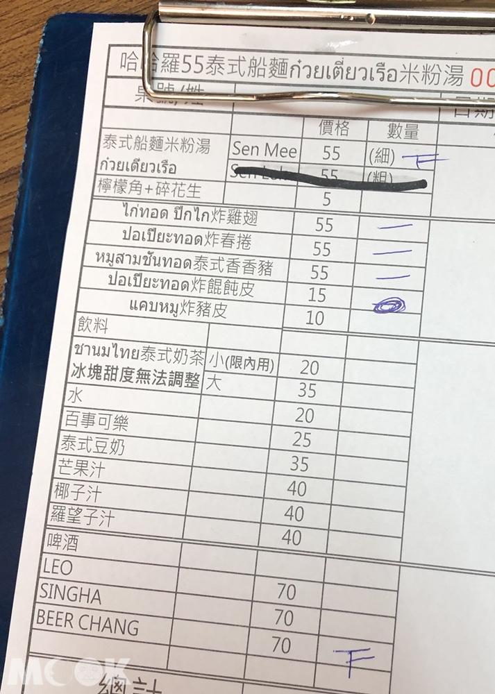 哈哈羅55泰式船麵 菜單
