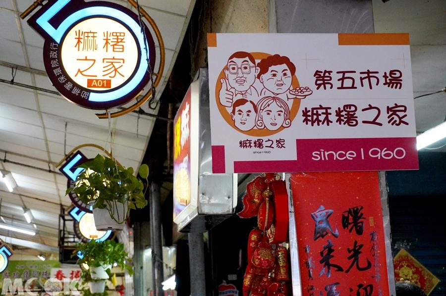 台灣台中市 西區 第五市場 麻糬之家招牌
