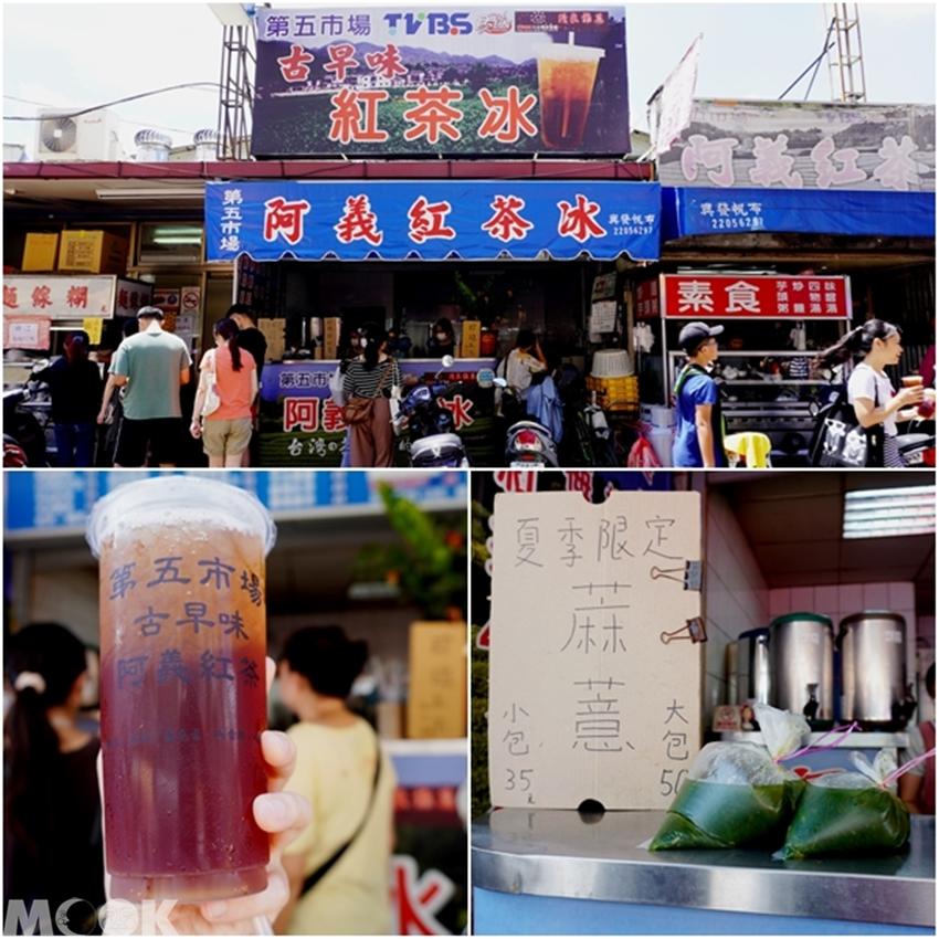 台灣台中市 西區 第五市場 阿義紅茶