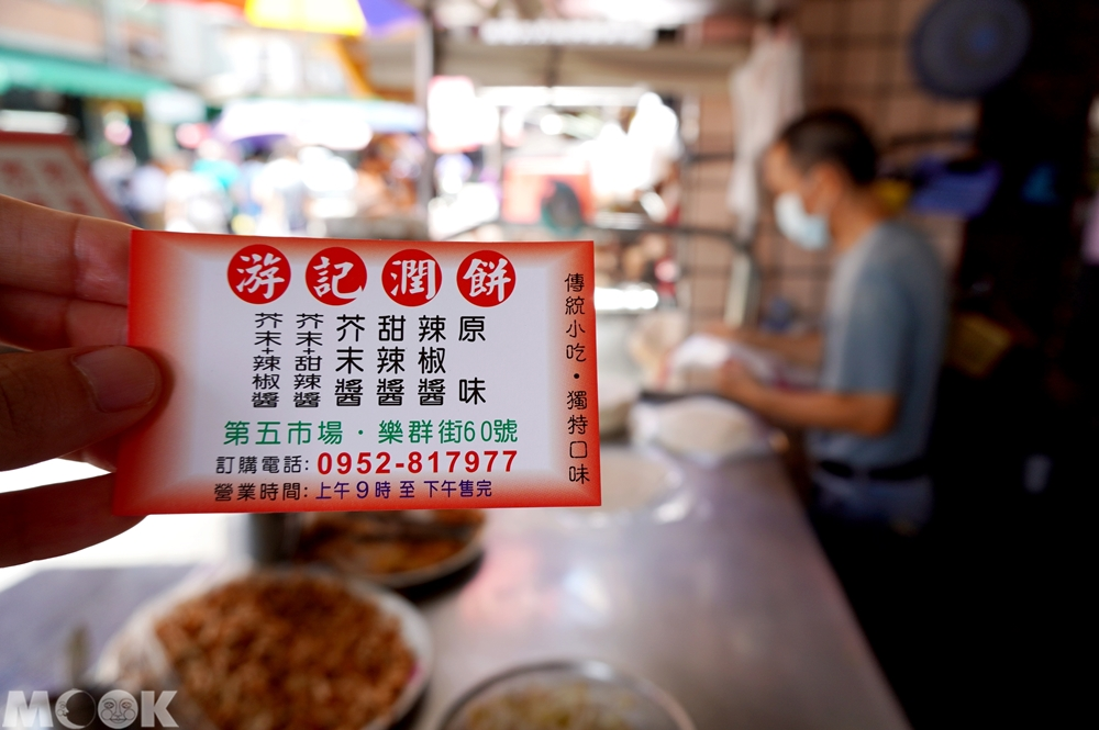 台灣台中市 西區 第五市場 游記潤餅名片