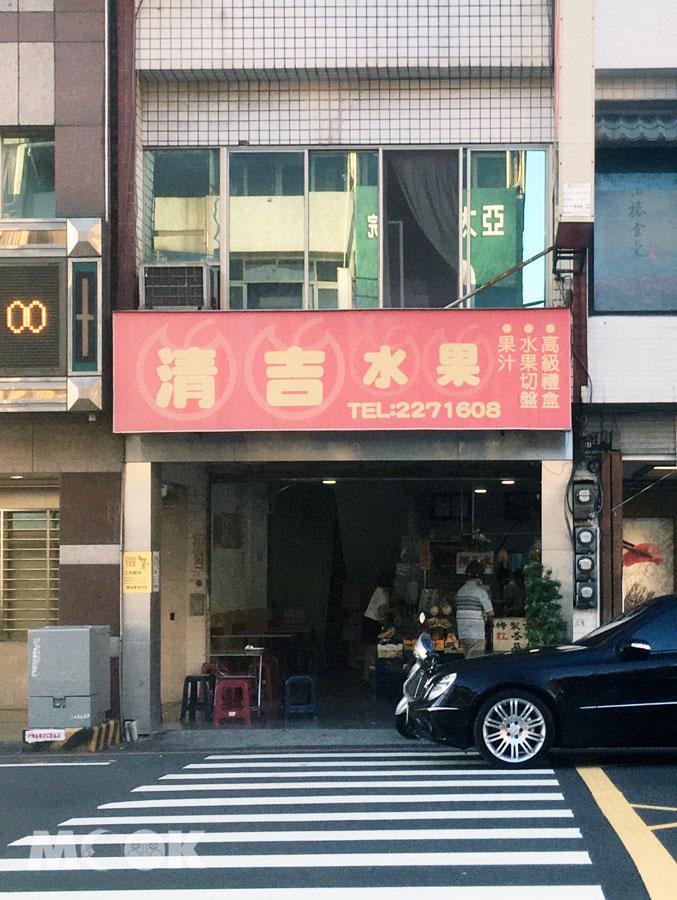 清吉水果店面