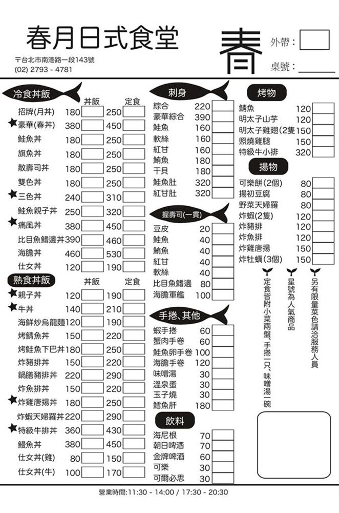 春月日式食堂 菜單