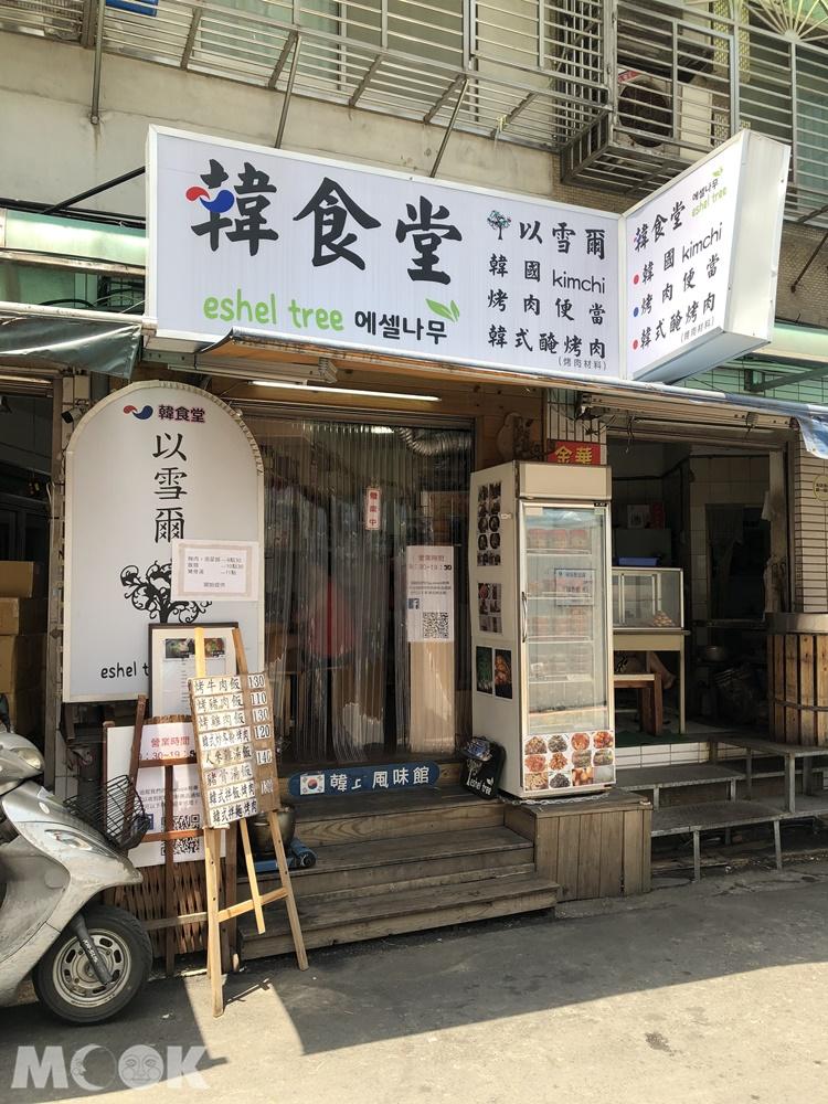 韓食堂以雪爾外觀