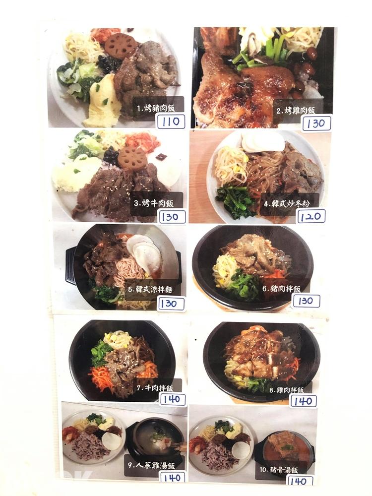 韓食堂以雪爾 菜單