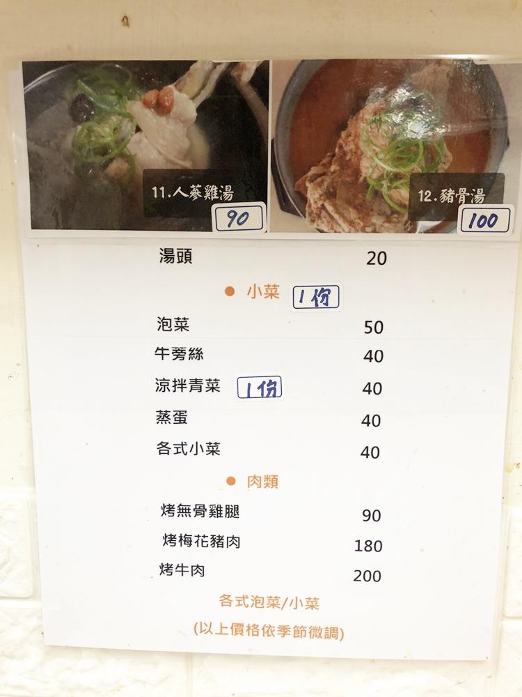 韓食堂以雪爾 小菜單點價目表