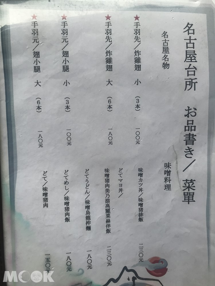 名古屋台所的菜單