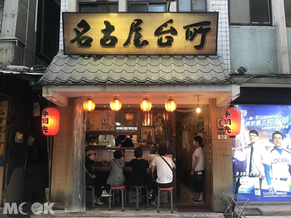 台北赤峰街的名古屋台所