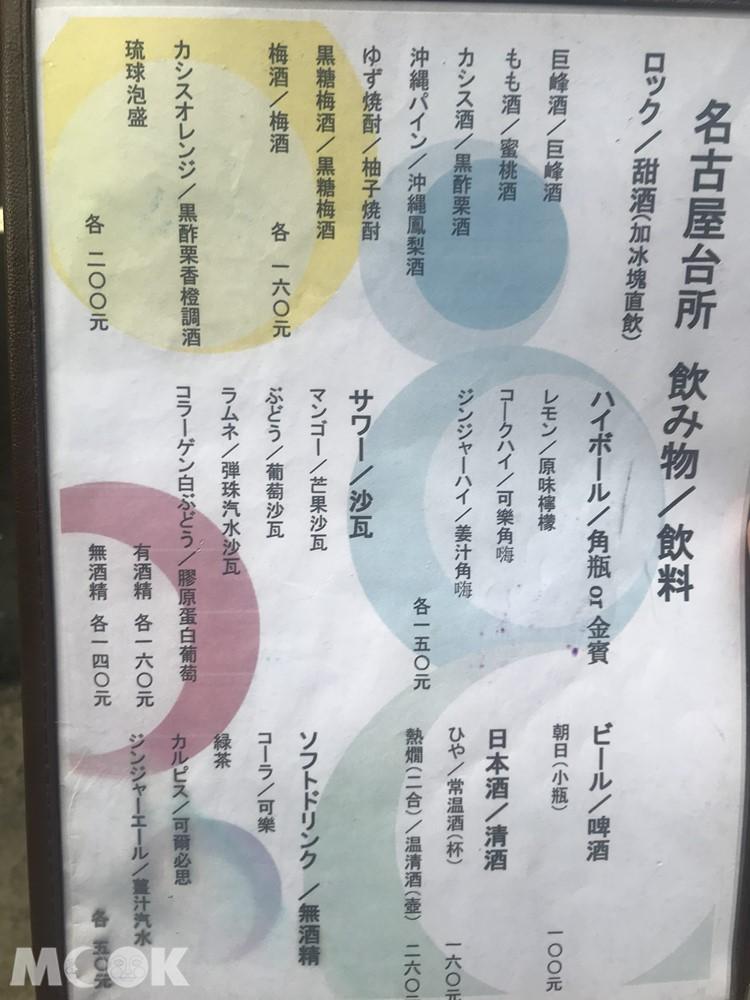 名古屋台所的菜單跟酒單