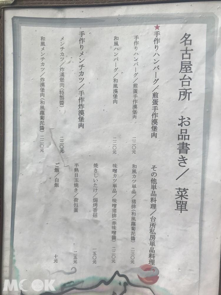 赤峰街必吃的名古屋台所菜單