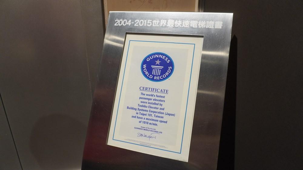 世界最快速電梯證書