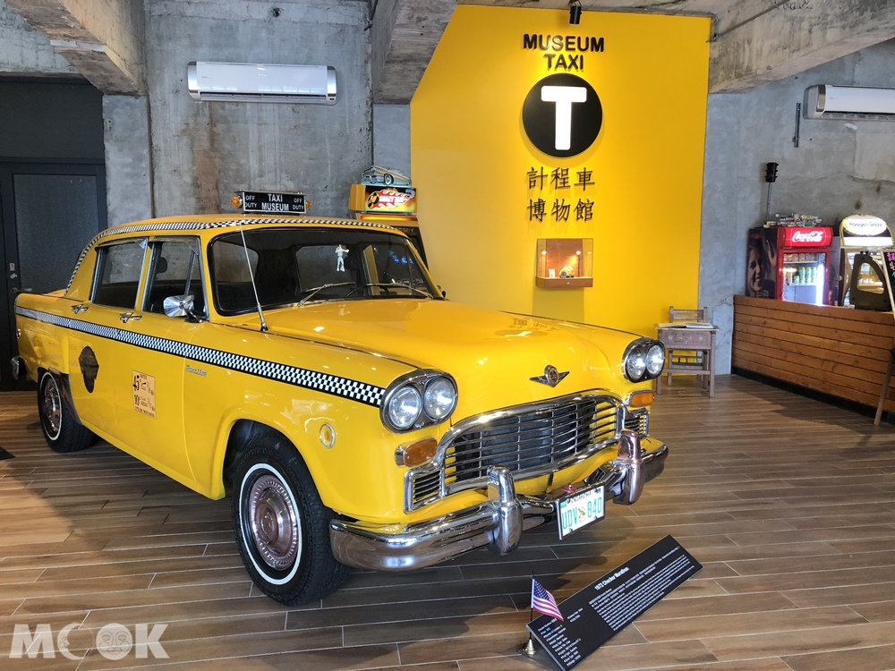 TAXI Museum 計程車博物館 入口